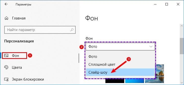 Выбор слайд шоу в параметрах