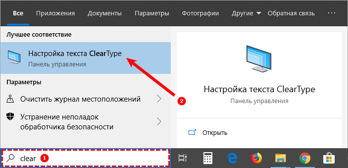 Запуск ClearType через поиск
