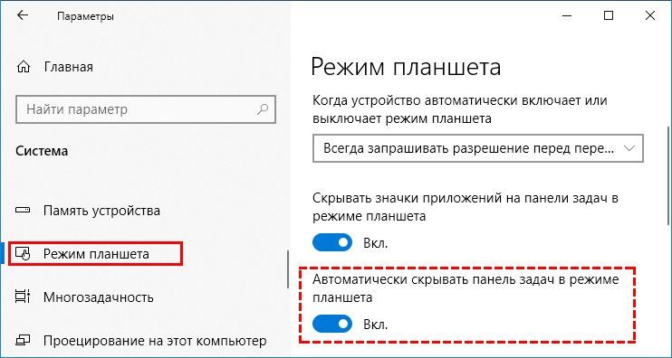 Автоматически скрывать панель задач в режиме планшета