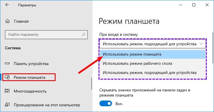 Использовать режим планшета
