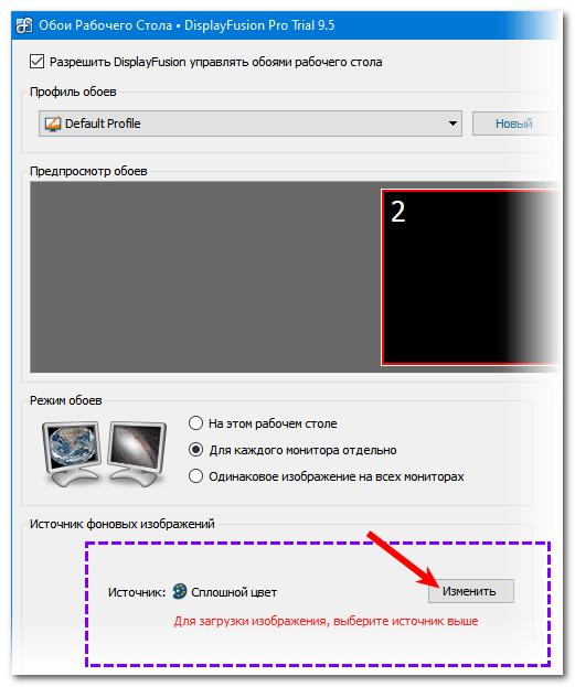 Изменить фон DisplayFusion