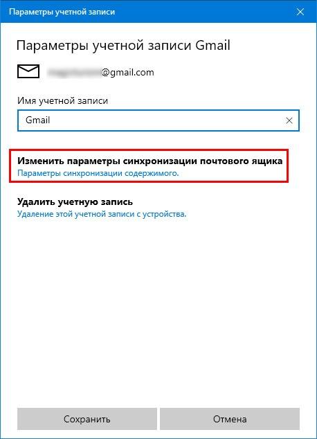 Изменить параметры синхронизации почтового ящика