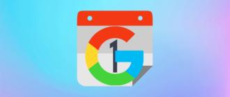 Календарь Гугл