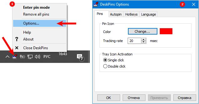 Настройки программы DeskPins