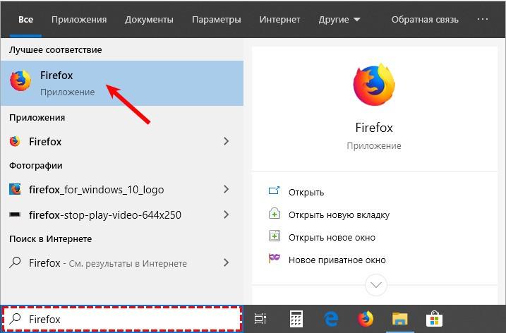 Открыть Firefox через поиск на панели задач