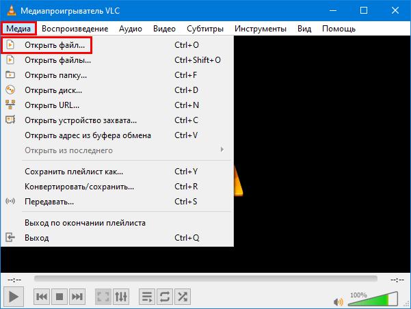 Открыть видео файл в vlc