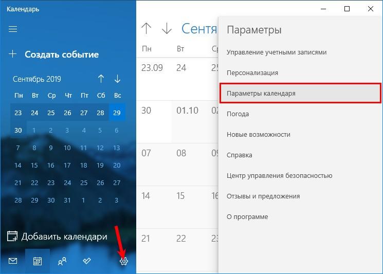 Параметры календаря