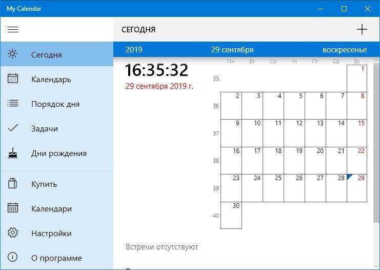 Программа My Calendar