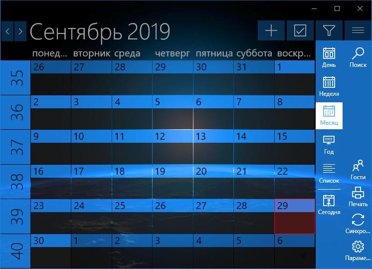 Программа One Calendar