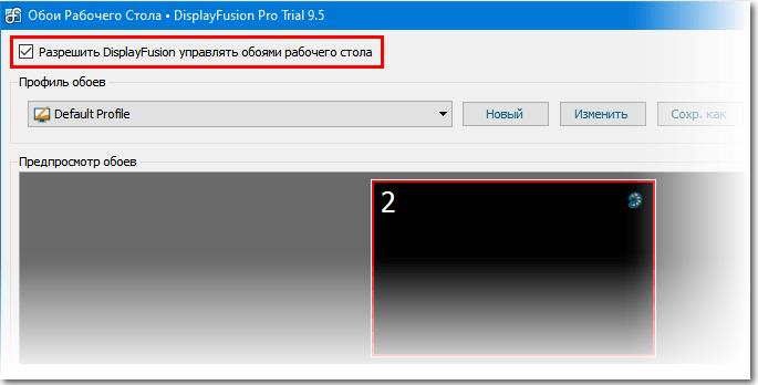 Разрешить DisplayFusion управлять обоями рабочего стола