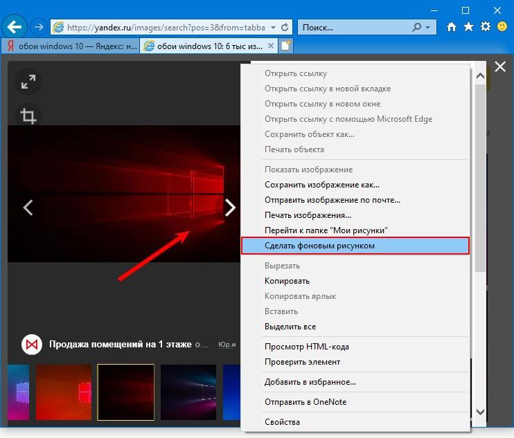 Сделать рисунок фоном через Internet Explorer