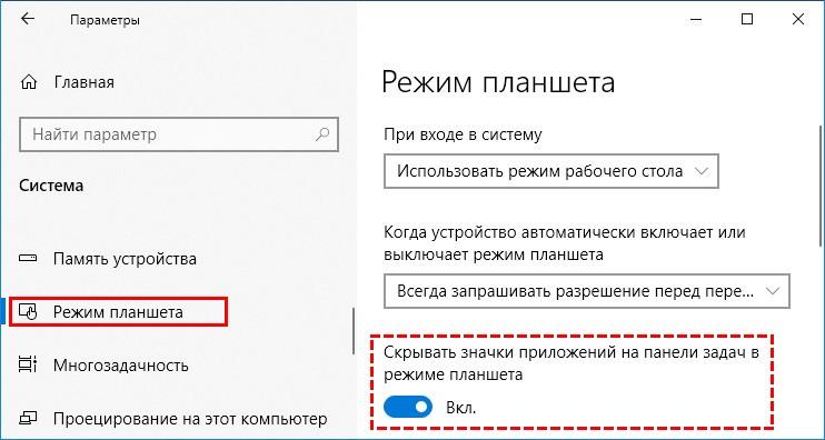 Скрытие значков на панели задач в режиме планшета