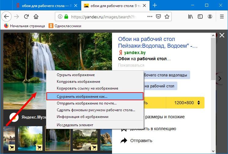 Сохранить изображения через Firefox