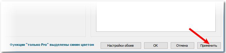 Сохранить настройки DisplayFusion