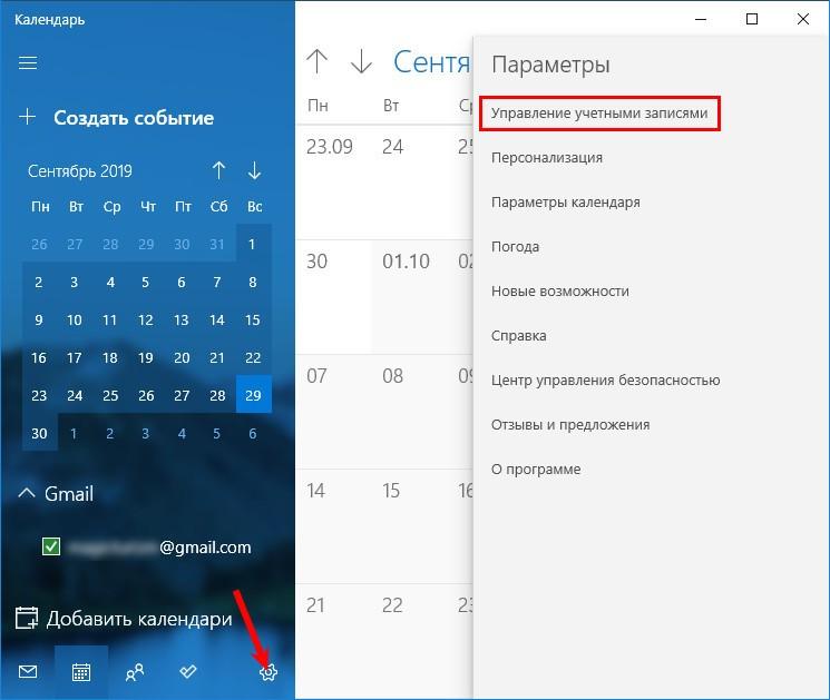 Управление учетными записями календаря