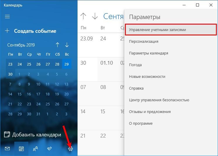 Управление учётными записями в календаре