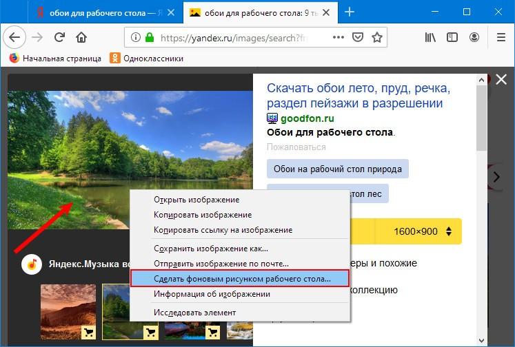 Установить фон через Firefox