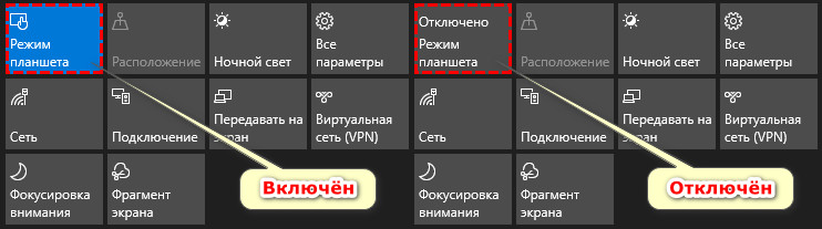 Включение и отключение режима планшета в центре уведомлений