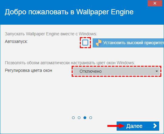Выбор автозапуска Wallpaper Engine