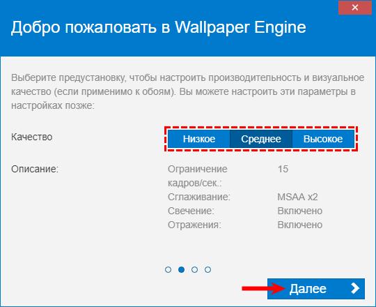 Выбор качества картинки Wallpaper Engine