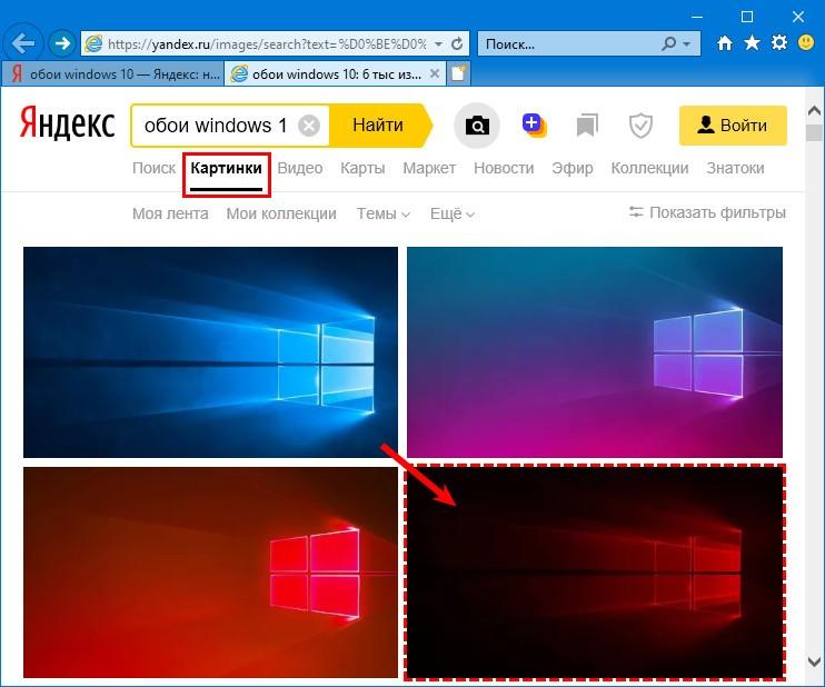Выбор нужной картинки в Internet Explorer