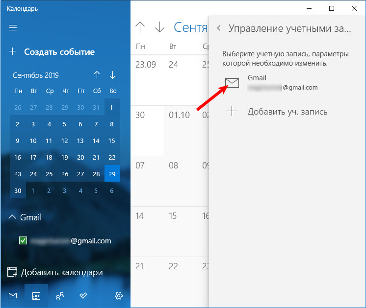 Выбор учетной записи календаря