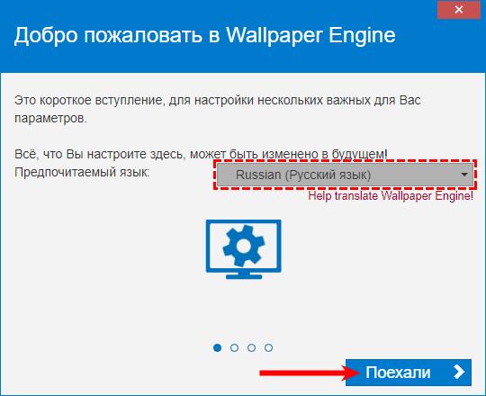 Выбор языка Wallpaper Engine