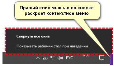 Вызов контекстного меню по кнопке свернуть все окна