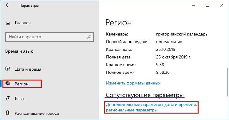 Дополнительные параметры даты, времени и региона