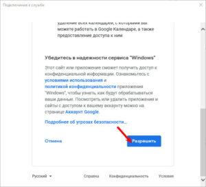 Доступ к аккаунту Гугла