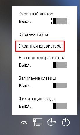 Экранная клавиатура на экране блокировки