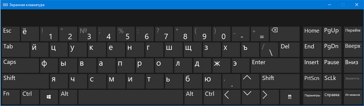 Экранная клавиатура в полном составе