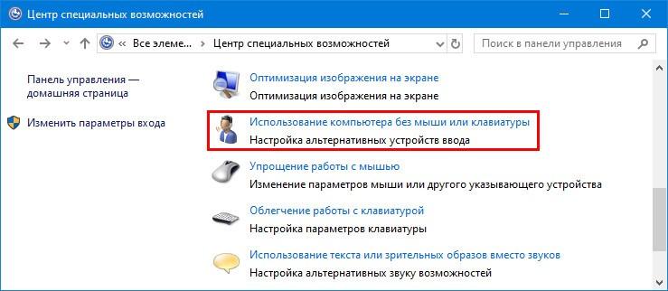Использование компьютера без мыши или клавиатуры