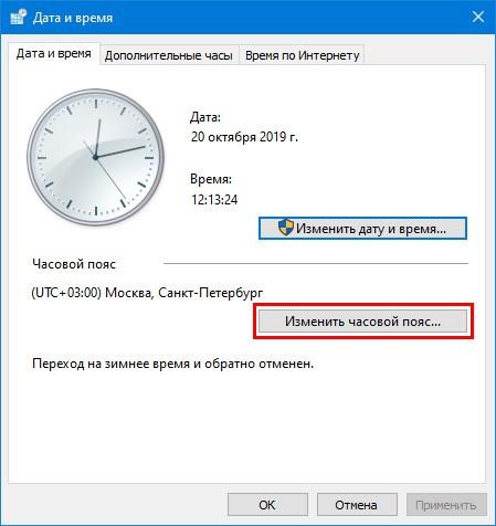 Изменения часового пояса на вкладке дата и время