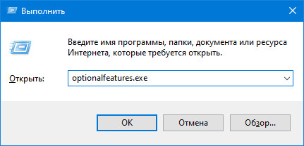 Команда optionalfeatures.exe