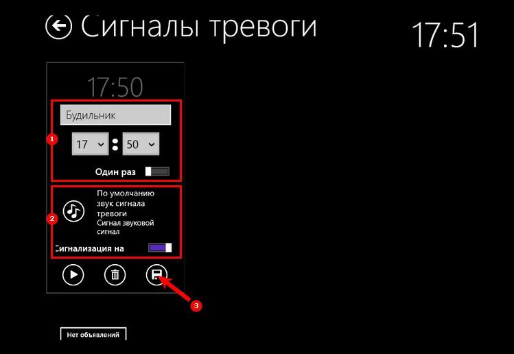 Настройка будильника в параметрах