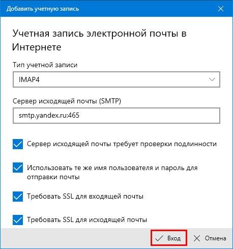 Настройка почты в клиенте Виндовс 10