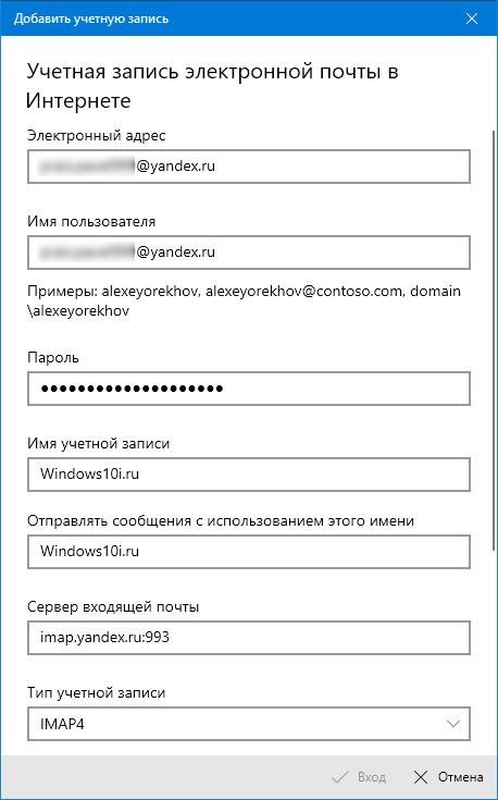 Настройка почты в штатном клиенте