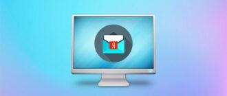 Настройка яндекс почты в клиенте