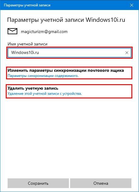 Настройки параметров учетной записи почты
