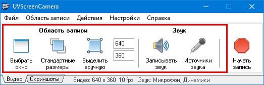 Область записи и звука в UVScreenCamera