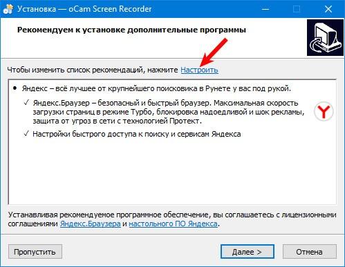 Отклонить установку браузера