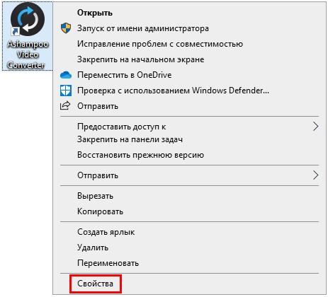 Открыть свойства Ashampoo Video Converter
