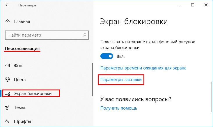 Параметры заставки экрана блокировки