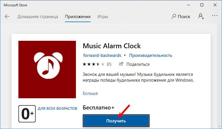 Получить Music Alarm Clock через магазин