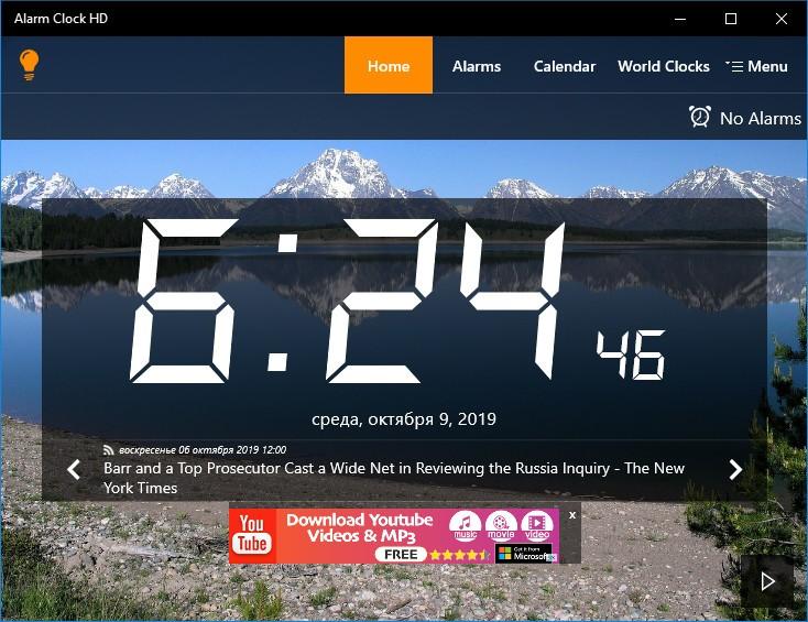 Программа Alarm Clock HD