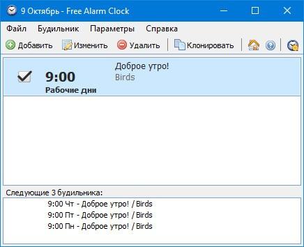 Программа Free Alarm Clock