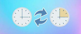 Синхронизация времени