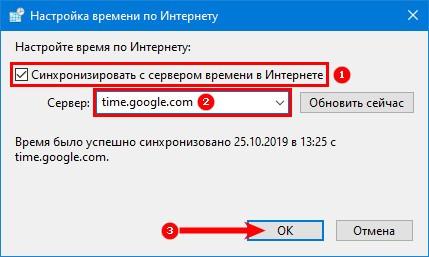 Смена сервера времени на google