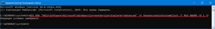 Создание параметра ShowSecondsInSystemClock через cmd